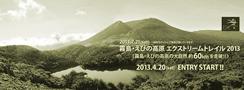 霧島・えびの高原 エクストリームトレイル2013
