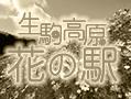 生駒高原 花の駅