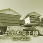 国民宿舎ホテル高千穂